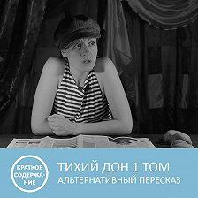 Петровна - Тихий Дон - Том 1 - краткое содержание