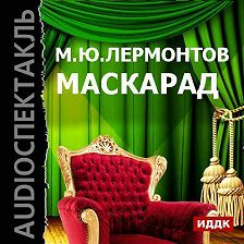 Михаил Лермонтов - Маскарад (спектакль)