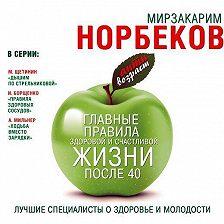 Мирзакарим Норбеков - Главные правила здоровой и счастливой жизни после 40