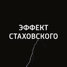 Евгений Стаховский - Эффект Барнума