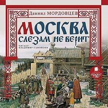Даниил Мордовцев - Москва слезам не верит