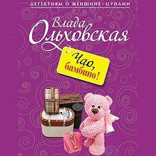 Влада Ольховская - Чао, бамбино!