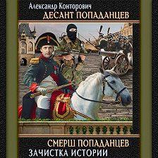 Александр Конторович - СМЕРШ «попаданцев»