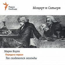 Марио Корти - Моцарт и Сальери. Передача первая – Так создаются легенды