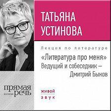 Татьяна Устинова - Литература про меня. Татьяна Устинова