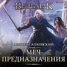 Анджей Сапковский - Меч Предназначения