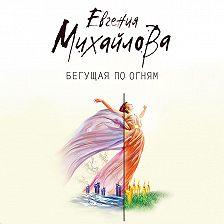Евгения Михайлова - Бегущая по огням