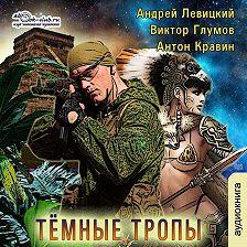 Андрей Левицкий - Тёмные тропы