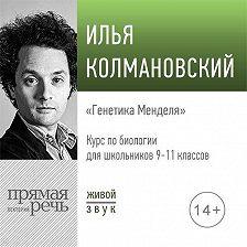 Илья Колмановский - Лекция «Генетика Менделя»