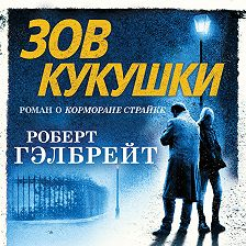 Роберт Гэлбрейт - Зов кукушки