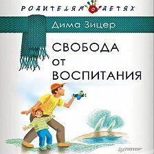 Дима Зицер - Свобода от воспитания
