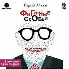 Сергей Носов - Фигурные скобки