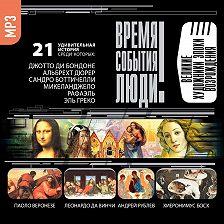 Сборник - Великие художники эпохи Возрождения