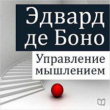 Эдвард де Боно - Управление мышлением