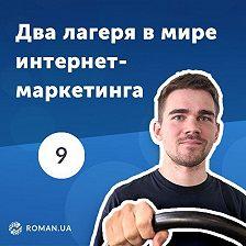 Роман Рыбальченко - 9. Брендинг и performance — два лагеря в мире интернет-маркетинга