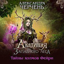 Александра Черчень - Академия Западного леса