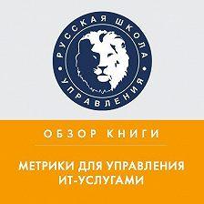 Алексей Медников - Обзор книги П. Брукса «Метрики для управления ИТ-услугами»