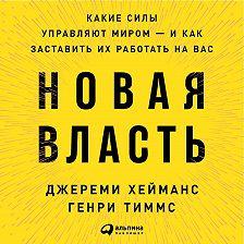 Джереми Хейманс - Новая власть. Какие силы управляют миром – и как заставить их работать на вас