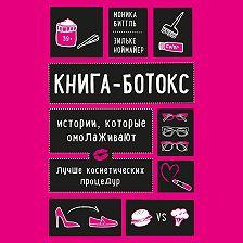 Моника Биттль - Книга-ботокс. Истории, которые омолаживают лучше косметических процедур