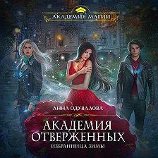Анна Одувалова - Академия отверженных. Избранница зимы
