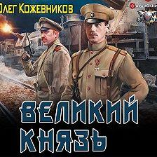 Олег Кожевников - Великий князь