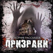Сборник - Призраки. Сборник рассказов