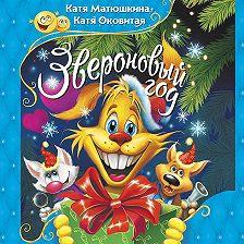 Екатерина Оковитая - Звероновый год