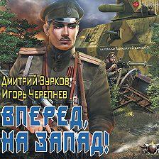 Дмитрий Зурков - Бешеный прапорщик: Вперед, на запад!
