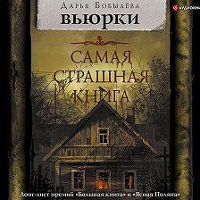 Дарья Бобылёва - Вьюрки