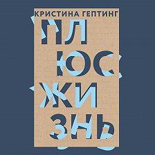 Кристина Гептинг - Плюс жизнь