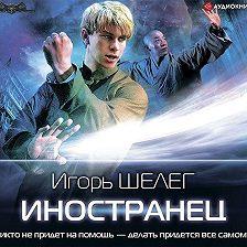 Игорь Шелег - Иностранец