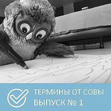 Петровна - Термины от Совы – Выпуск 1