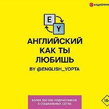 Вася Ваниллов - Английский как ты любишь. By @english_yopta