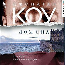 Джонатан Коу - Дом сна