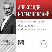 Александр Колмановский - Лекция «Про разводы: чтоб не пригодилось»