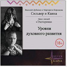 Маргарита Корсакова - Уровни духовного развития