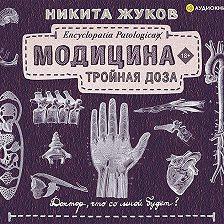 Никита Жуков - Модицина. Тройная доза
