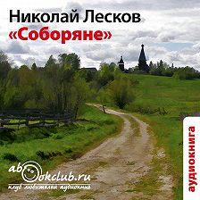 Николай Лесков - Соборяне