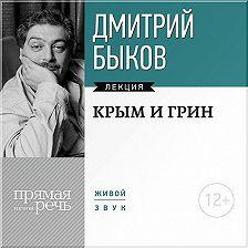 Дмитрий Быков - Лекция «Крым и Грин»