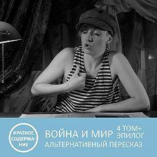 Петровна - Война и мир - Том 4 + эпилог - краткое содержание