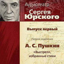 Александр Пушкин - Аудиотеатр Сергея Юрского. Выпуск первый