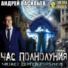 Андрей Васильев - Час полнолуния