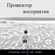 Владимир Марковский - Эффект Манделы