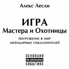 Алекс Лесли - Игра Мастера и Охотницы