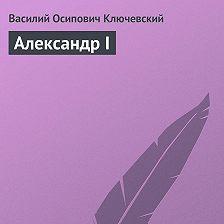 Василий Ключевский - Александр I