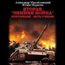Александр Михайловский - Вторая «Зимняя Война»
