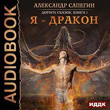 Александр Сапегин - Я – дракон