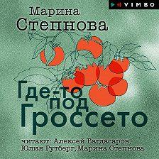Марина Степнова - Где-то под Гроссето (сборник)