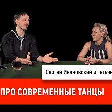 Дмитрий Пучков - Татьяна Тарабанова про современные танцы