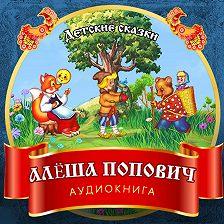 Unidentified author - Алёша Попович